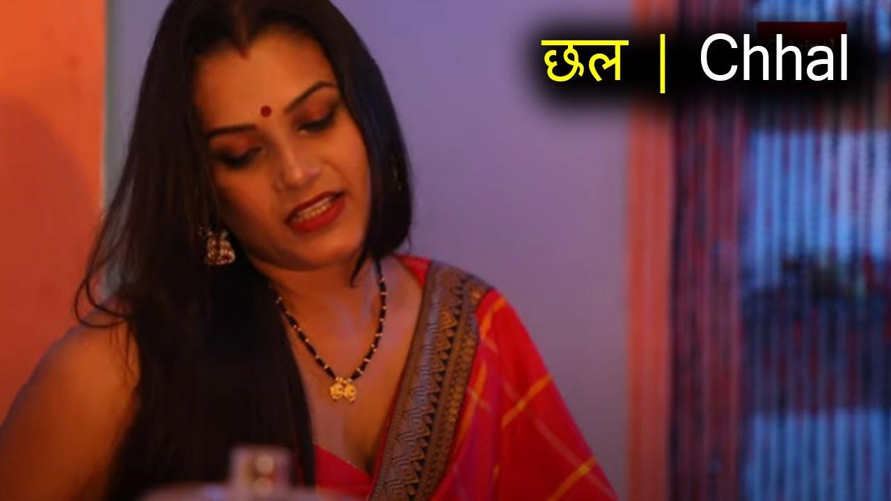 Download छल | Chaal | Full Episode | New Hindi Web Series 2020