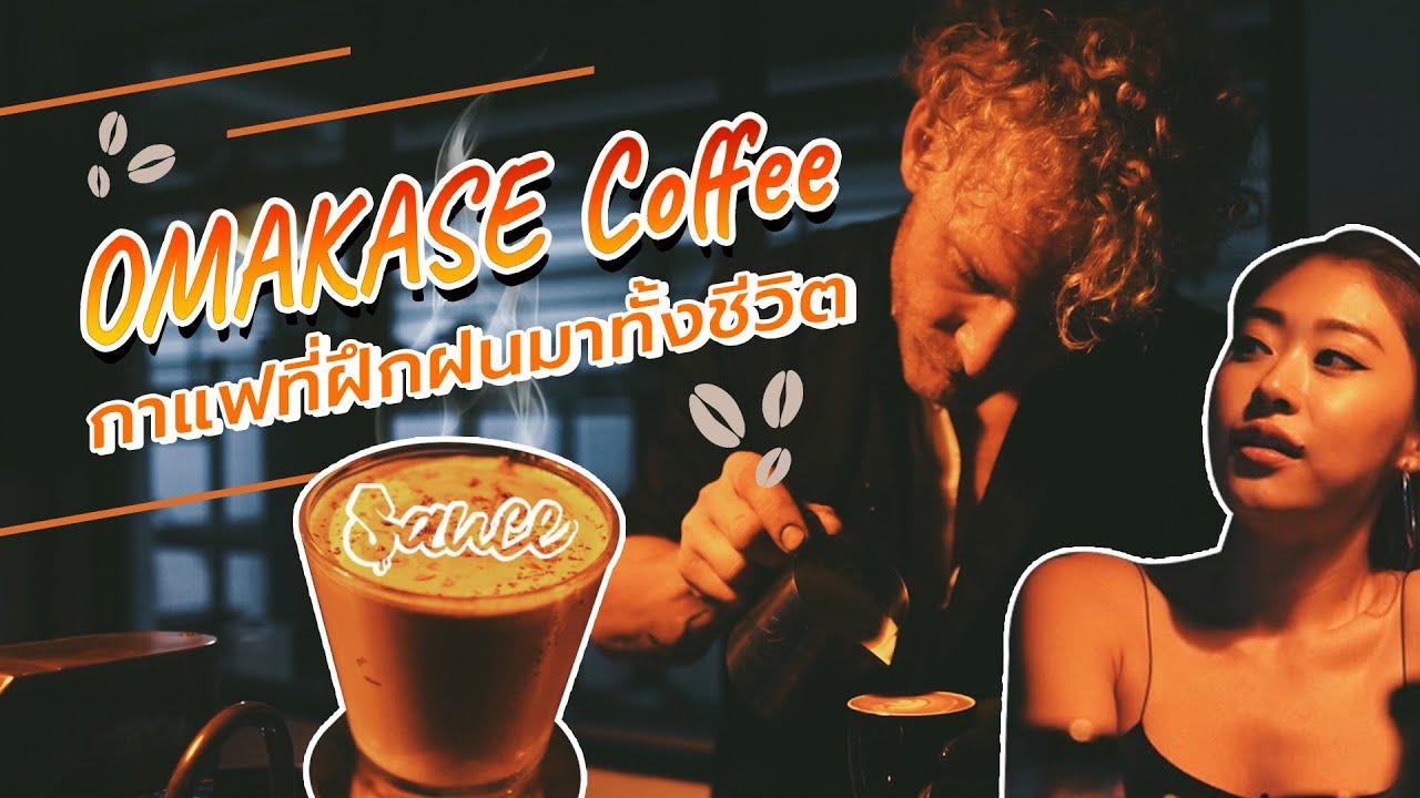 พาไปชิม กาแฟ omakase 2 แก้ว 1000 บาท!!!  l Sauce X ITAN (Dir.by Zombie)
