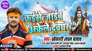 Khesari Lal Yadav का New सबसे दर्दभरा Kanwar Geet Kaise Jaib Akele Devghar Bhojpuri Bol Bam Song