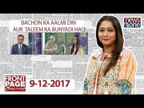 Front Page - 9-December-2017 - News One
