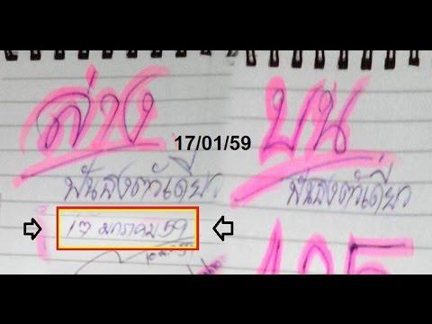 เลขเด็ดฟันธงตัวเดียว (บน-ล่าง) งวดวันที่ 17/01/59