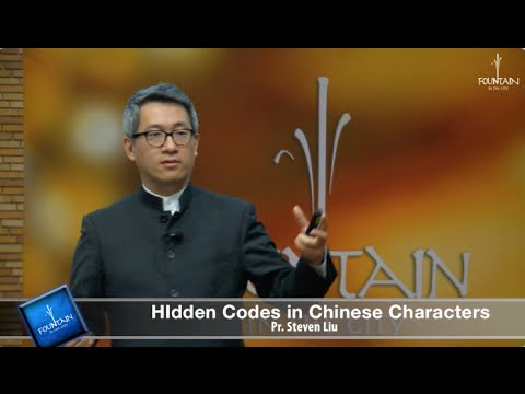 Hidden Codes in Chinese Characters by Steven Liu (10 September 2016)