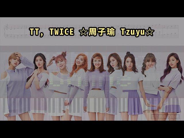 TT, TWICE ☆周子瑜 Tzuyu 저우쯔위☆ (Piano Tutorial) Synthesia 琴譜 Sheet Music