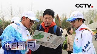 [中国新闻] 魅力世园会 精心设计 贴心服务 舒心体验   CCTV中文国际
