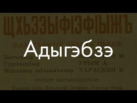 Кабардино-черкесский язык? Сейчас объясню!