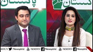 Poochta Hai Pakistan   A weekly Youth Show   Full Program   27 May 2018 thumbnail