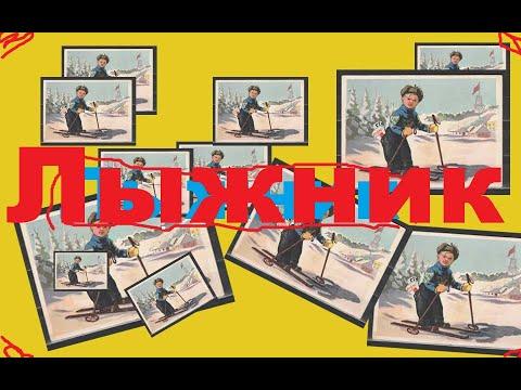 александр санфиров лыжник аудиокнига