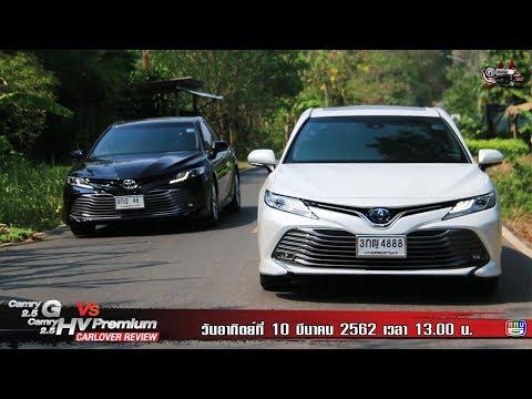 ฅ-คนรักรถ ตอน Toyota Camry 2.5 G VS Camry 2.5 HV Premium