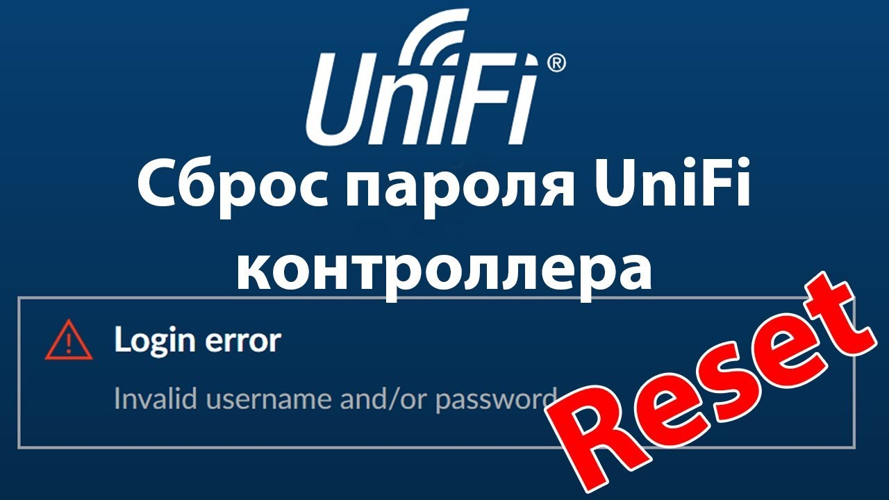 Как сбросить пароль на UniFi контроллере  (Windows)