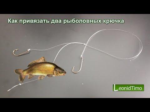 Как привязать два рыболовных крючка, чтоб они не путались