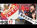 中国若手新型巻き込みサーブ!20回転出せる神サーブ【卓球知恵袋】