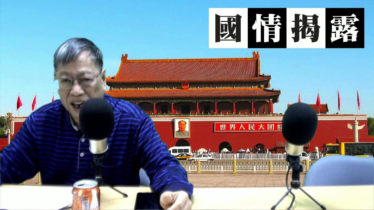 范國威,區諾軒失立會議席來龍去脈〈國情揭露〉2019-12-17 a - YouTube