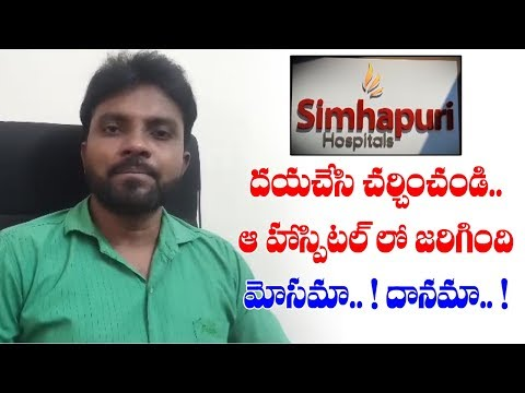 Simhapuri Hospital Cheated a Tribal women | Nellore | Ameer | Yuva tv