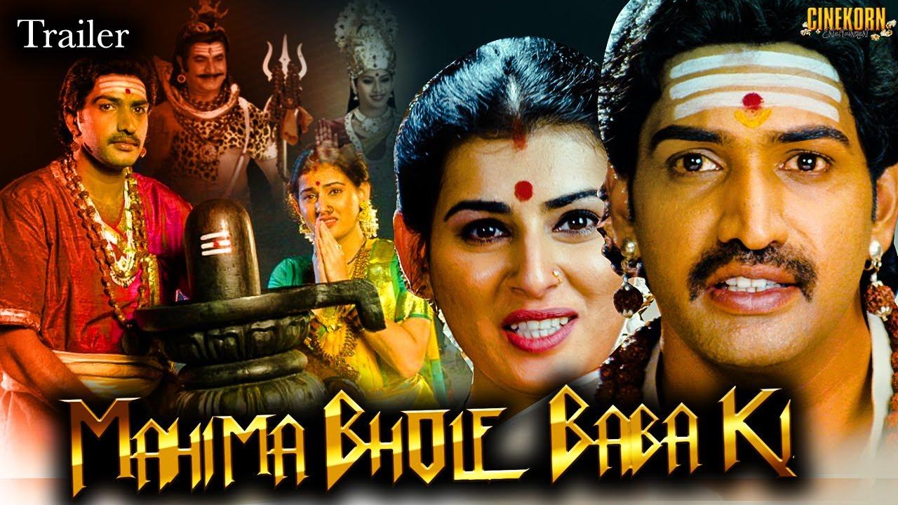 Mahima Bhole Baba Ki (Maha Bhaktha Siriyala) 2020 Hindi Dubbed Official Trailer