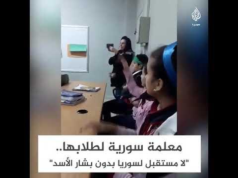 معلمة سورية تلقن طلابها أن بشار هو مستقبل سوريا  - نشر قبل 35 دقيقة