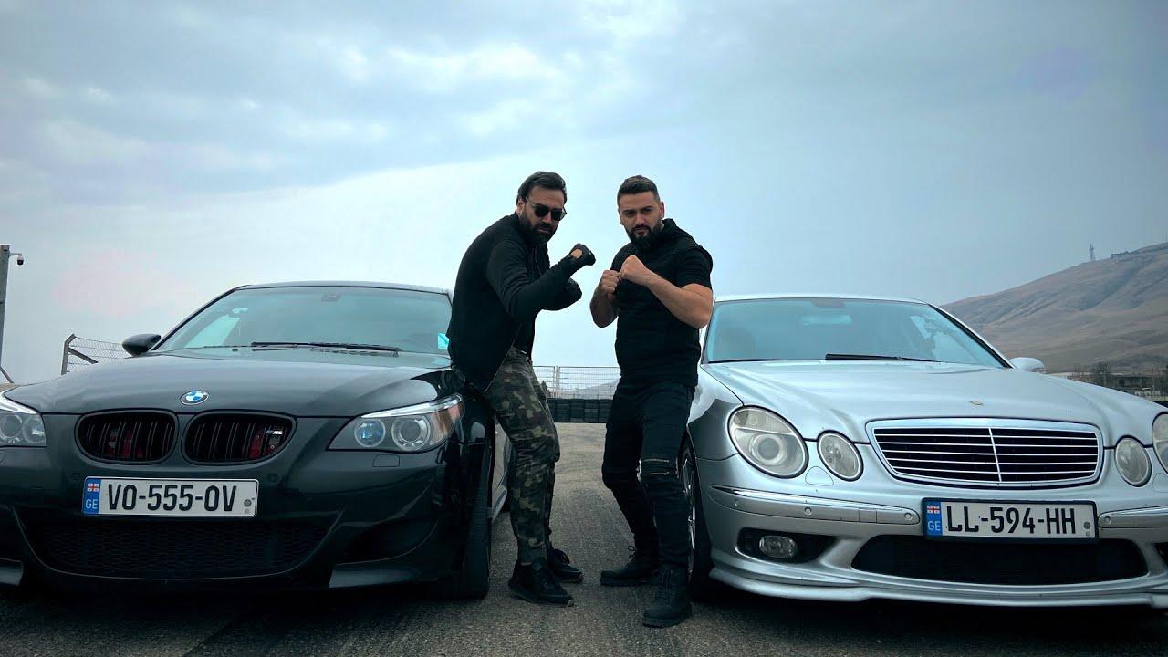 უხეში ტესტ დრაივი – Mercedes E55 AMG VS BMW M5 – მე VS ჩემი ოპერატორი!!!