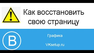 Как восстановить страницу в контакте после удаления. Как восстановить страницу в вк(Видео инструкция для сайта http://vksetup.ru ////////////////////////////////////// Ссылка на видео - https://youtu.be/PtjomShwB48 Подписка на..., 2016-02-17T19:27:11.000Z)