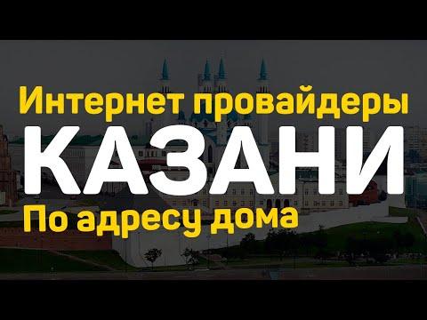 Провести интернет провайдер по адресу в Казани