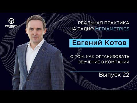 Как организовать обучение в компании? Евгений Котов и Владимир Щербаков