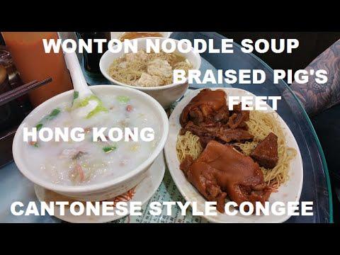 Cantonese Style Congee Wonton Braised Pig's Feet Hong Kong ...