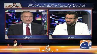 Jirga   Ahsan Iqbal   23rd November 2019   Part 01