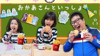 ハッピーセットのおもちゃでお勉強♡ガラピコぷー☆学校シリーズ☆himawari-CH