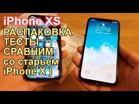 IPhone XS Хлам или ТОП? распаковка, обзор, тесты!