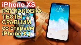 Новый iPhone XS Хлам или ТОП? распаковка, обзор, тесты!
