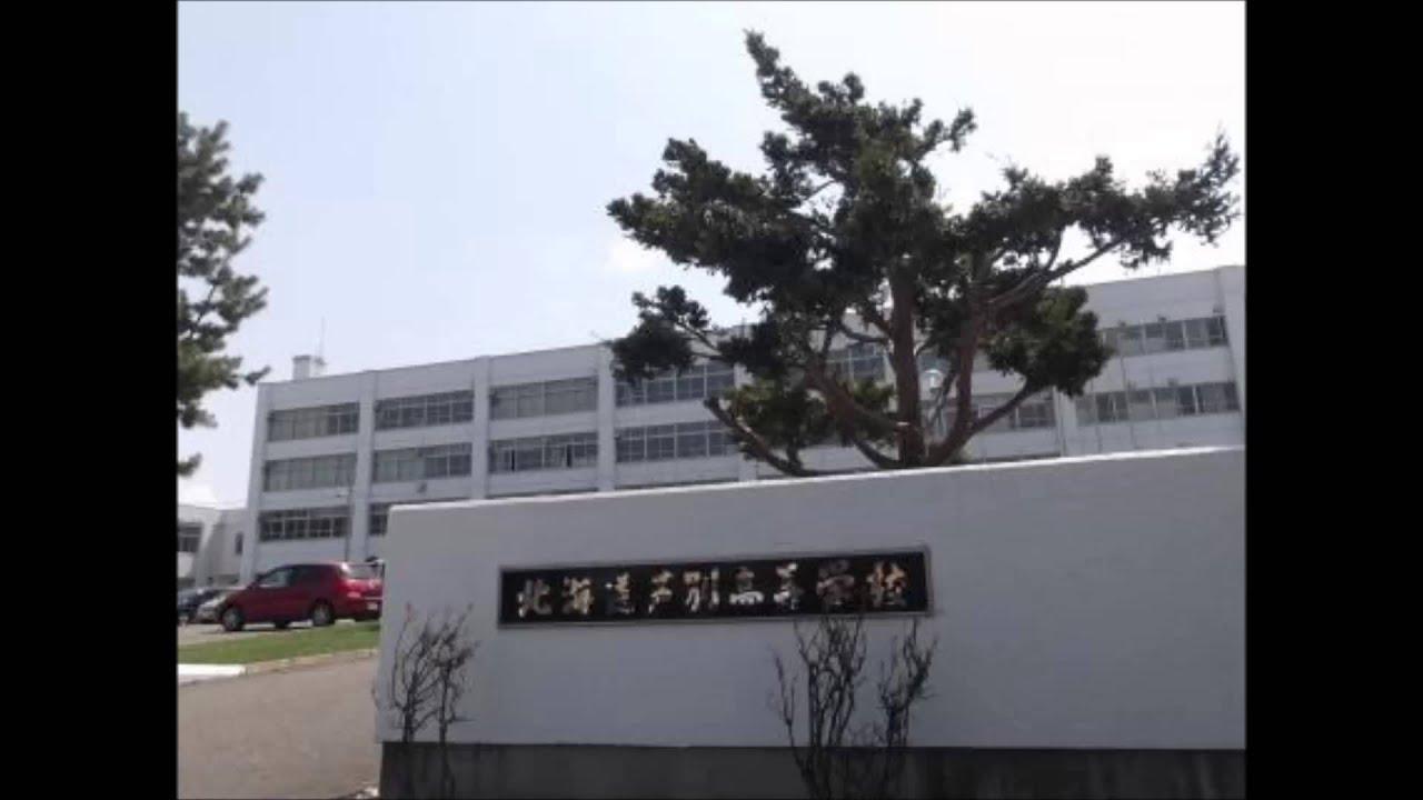 芦別高等学校