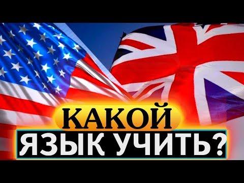 Британский и американский английский. В чем разница? Акцент, слова, произношение.