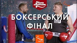 Боксерський фінал | Шоу Мамахохотала | НЛО TV