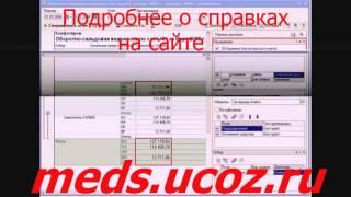 Адреса медицинская справка для гаи(, 2013-09-03T06:28:35.000Z)