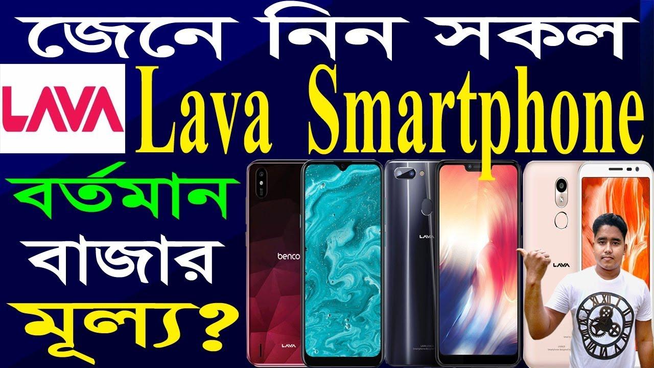Lava Mobile Phone Price In Bangladesh 2020 All Smartphone Price