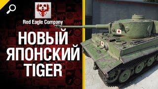 Новый японский Tiger - обзор от Red Eagle Company [World of Tanks]