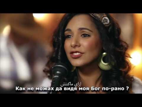 Моя живот е твой - Арабска Християнска песен - С български превод (субтитри)