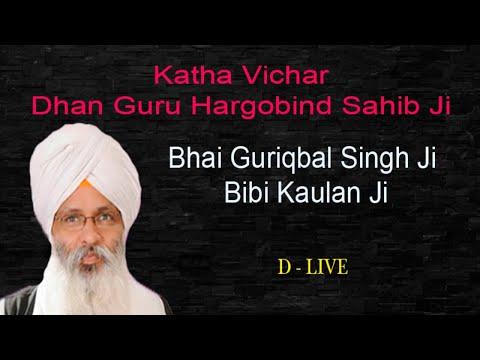 D-Live-Bhai-Guriqbal-Singh-Ji-Bibi-Kaulan-Ji-From-Amritsar-Punjab-25-June-2021