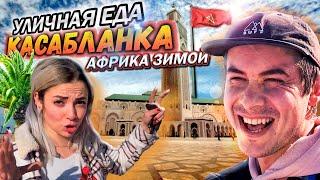 Африканские приключения / Русский с турчанкой в шоке от Марокко