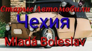 Старые автомобили в Mlada Boleslav
