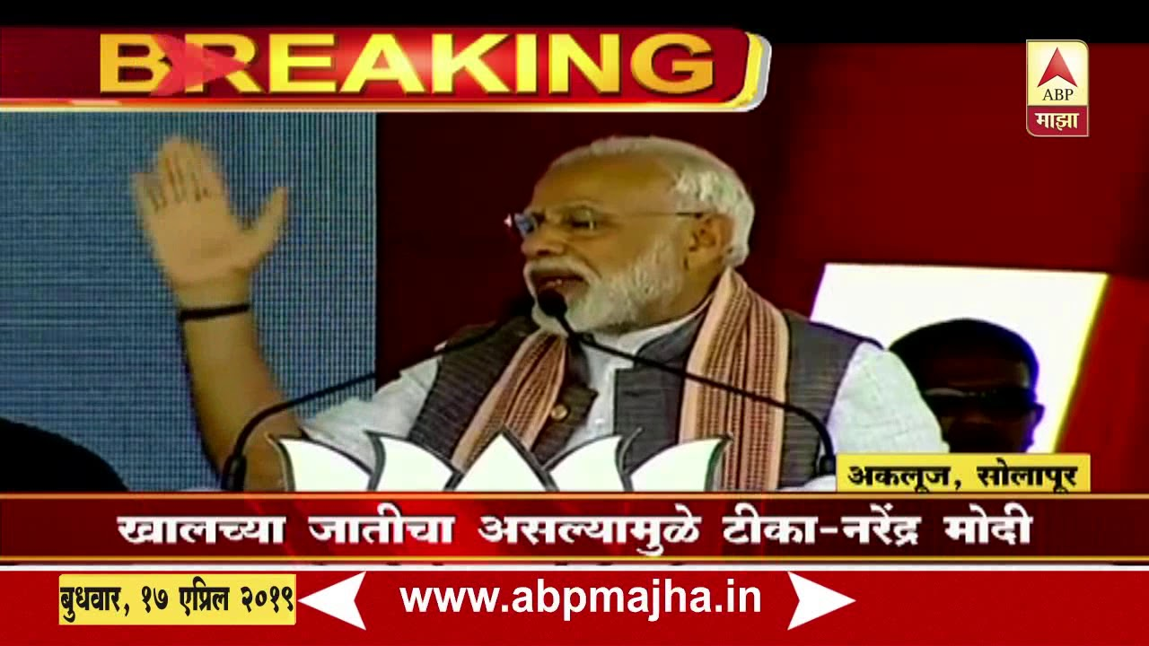 Akluj   PM Narendra Modi using caste issue while campaigning