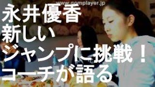 成長著しい永井優香選手。 来年は我慢の年?新しいジャンプに挑戦する!...