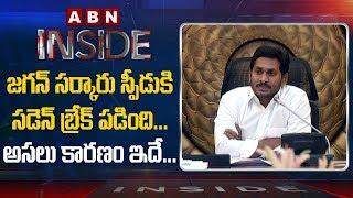 Breaks to YS Jagan's Speed Decisions | Inside | AP Latest News | ABN Telugu