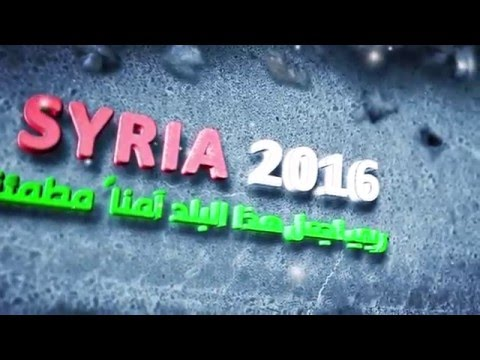 برومو شتاء سوريا 2016 ربي اجعل هذا البلد آمنا مطمئنا Promo Syria 2016 To Safety Youtube