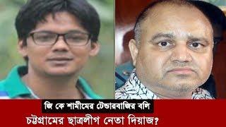 Somoy Exclusive | জি কে শামীমের টেন্ডারবাজির বলি চট্টগ্রামের ছাত্রলীগ নেতা দিয়াজ?
