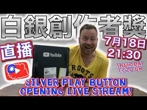 來幫我開我的白銀創作者獎 SILVER Play Button Opening LIVE