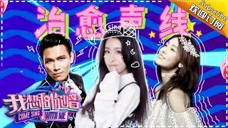 Come Sing with Me S02 EP.4 Aska Yang Can Dance?【Hunan TV official channel】