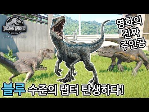 쥬라기월드 영화의 진정한 주인공 블루 수준의 랩터가 탄생했습니다! 공룡 게임 쥬라기월드 에볼루션 [배틀토이]