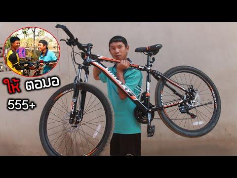 ซื้อจักรยานใหม่ เซอร์ไพรส์ ท่านลำใย!!!