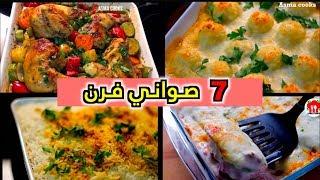 7 انواع من صواني الفرن اكثر من رائعه تنفع غداء وعشاء Youtube