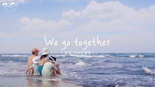 We go togeth…