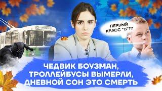 Выпуск 3 - MALONEWS - Образовательные кредиты, вредность дневного сна и новые запреты от Лукашенко